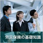 労災保険の基礎知識