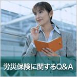 労災に関する質問と回答