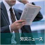労災ニュース